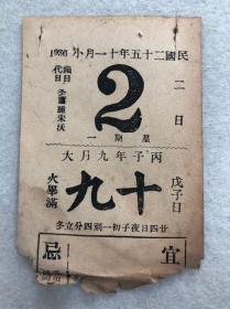 1936年11月2日日历