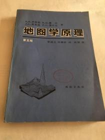 地图学原理 第五版
