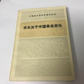 米夫关于中国革命言论