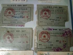 文革语录云阳县联运办公室零星货票4种