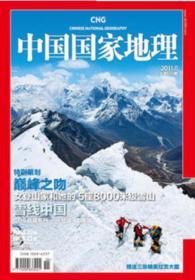 中国国家地理2011年8月 颠覆之吻