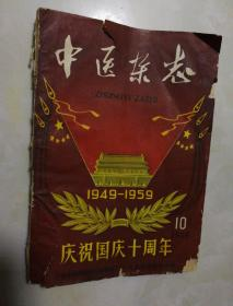 中医杂志1959.10专刊