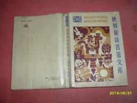 世界童话名著文库10