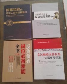 查办经济犯罪案件工作手册
