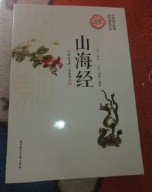 正版新书 中华国学经典: 山海经  北方妇女儿童出版社