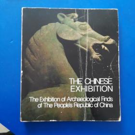 中华人民共和国出土文物展览