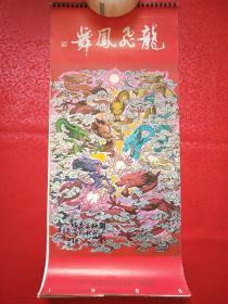 1988年挂历(龙飞凤舞 华三川)【共13张全】77 × 34.5 cm