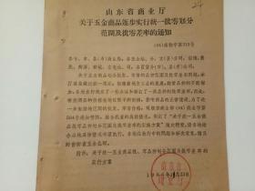 1964年山东省商业厅关于五金商品逐步实行统一批零划分范围及批零差率的通知