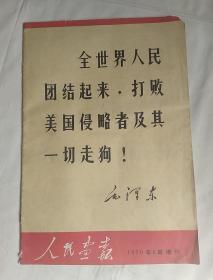 人民画报{1970/8增刊}