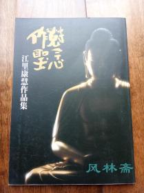 克念作圣 江里康惠与江里佐代子近作展 人间国宝 日本佛像雕刻与截金工艺大师