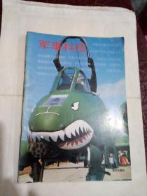 军事科技【海洋出版社】