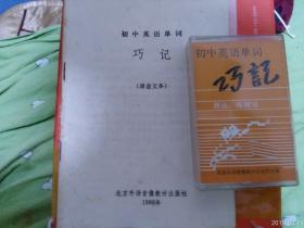 八十年代初中英语单词巧记 带磁带一盒。。