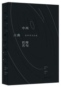 中西古典哲理名句:张世英书法集