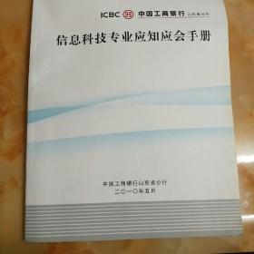 中国工商银行:信息科技专业应知应会手册(大16开,233页)