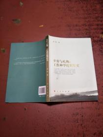 辛劳与礼物:工作神学批判研究