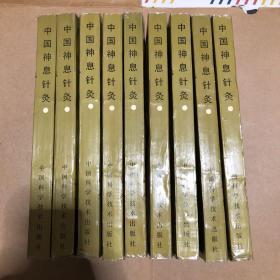 中国神息针灸(后附一大张人体穴位图折叠页) 93年一版一印  品好