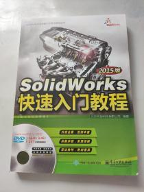 SolidWorks快速入门教程(2015版)(配全程视频教程)