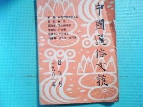 中国通俗文艺(创刊号)