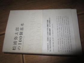 松浦弥太郎の100个基本
