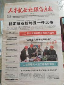 【报纸】人才就业社保信息报 2013年2月1日【温家宝总理到国家发改委调研,强调要高度重视改善民生】【农村教师培训迫在眉睫】