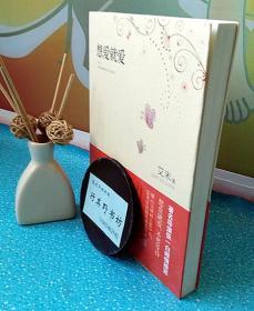 想爱就爱【长江文艺出版社2012年印刷】艾米,著名作家。2005年开始在文学城连载纪实性长篇故事