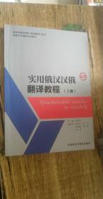 实用俄汉汉俄翻译教程(上册)(第2版)