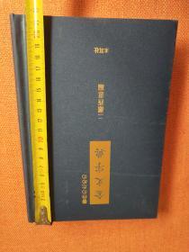 金文字典            巨厚。  绸布面 ,  32开,铜版纸,木耳社出版11,少见  库111