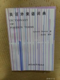 英语外来语词典