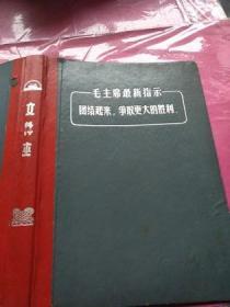 文革(毛主席语录文件夹)