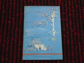 淮安党史资料第六七合辑——纪念怀城解放四十周年