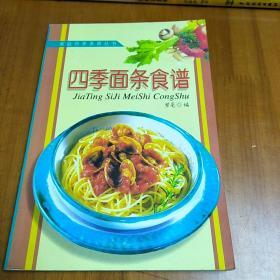 家庭四季美食丛书:四季面条食谱