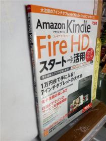 Amazon Kindle Fire HD スタート活用完全ガイド 日文原版科技书