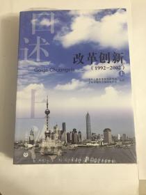 改革创新(1992-2002)上下册