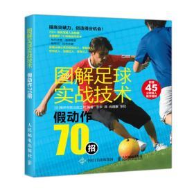 图解足球实战技术假动作70招