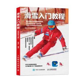 滑雪入门教程:视频学习版