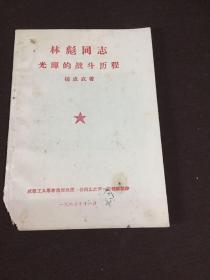 林彪同志光辉的战斗历程