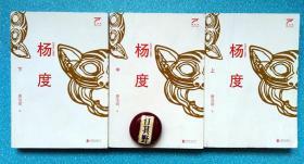 【杨度】全3册 权威修订收藏版 唐浩明作品,北京联合出版公司2014年出版,字小,书皮略显脏(已打理过),书脊角轻微磕碰,书皮有折痕,书皮周边轻微磨损