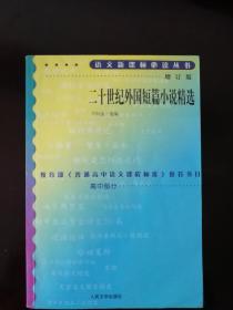 《二十世纪外国短篇小说精选》