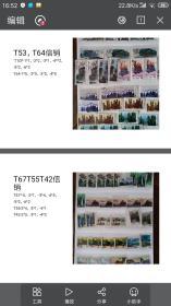 T53T64T67T55T42信销票合售