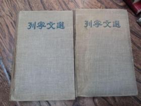 列宁文选  二卷集(一卷、二卷)2本 精装布面