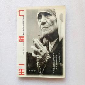 仁爱一生:诺贝尔和平奖得主特里萨修女传(英文签名本)实物拍摄、看图