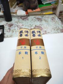 传世藏书(子库术数,全册1.2两本,精装)