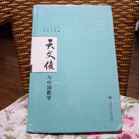 吴文俊与中国数学