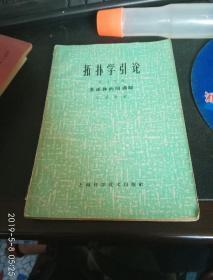 拓扑学引论学 (第二分册,多面体的调群)
