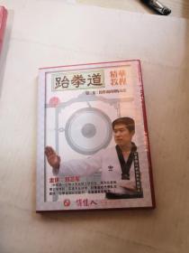 跆拳道精华教程第三集:跆拳道的训练方法(单碟装VCD)(未拆封)
