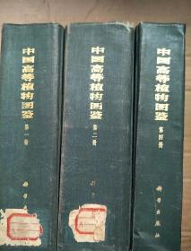 中国高等植物图鉴 .第一卷.第二卷.第四卷,三本合售