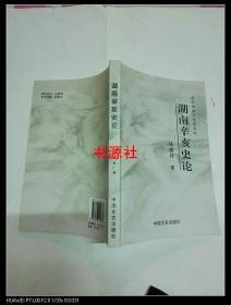 湖南辛亥史论,湖南灾荒史1912-1949 【作者签赠本】