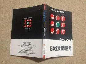 日本企业识别设计(PART 1、2)【2本合售】