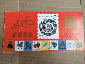 1989年中国邮票博物馆  台历一套全(有封套)