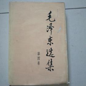 毛泽东选集(第四卷)〔精装〕